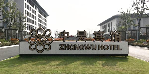 超凡案例-中吴宾馆