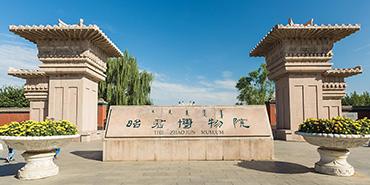 昭君文化旅游区
