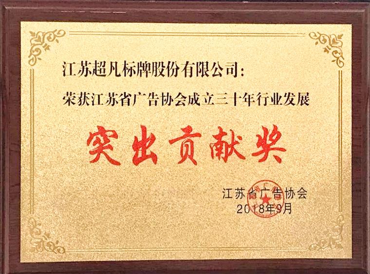 """超凡标牌荣获省广告协会""""突出贡献奖"""""""