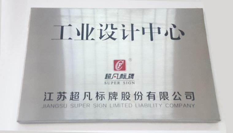 """超凡标牌设计中心获""""省级工业设计中心""""认定"""