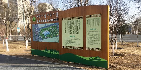 内蒙丝绸公园