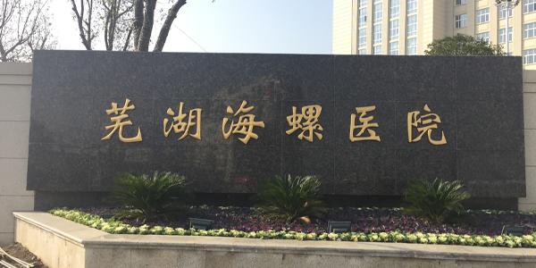 芜湖海螺医院