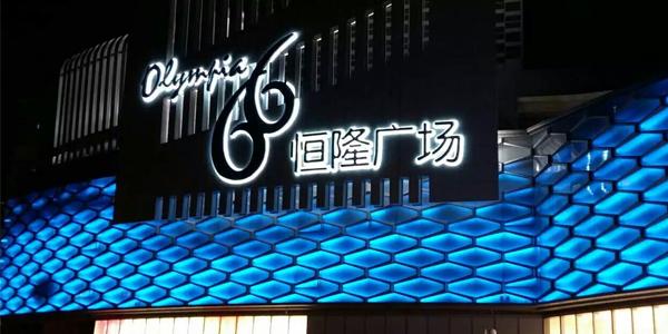 大连恒隆广场