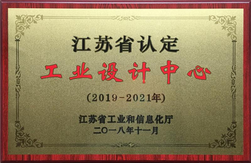 江苏省认定工业设计中心