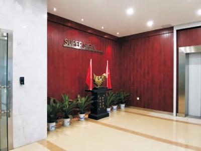 办公区前厅