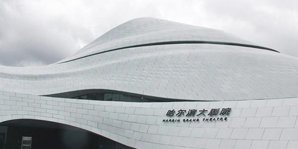 哈尔滨大剧院项目