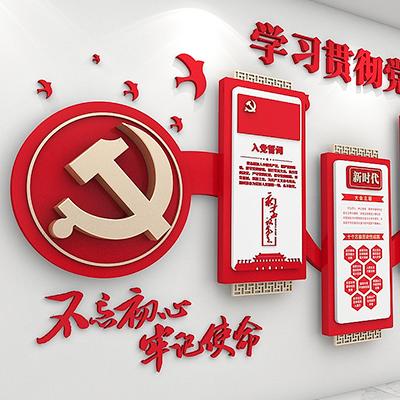 党建文化标识