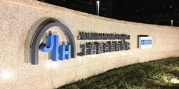 上海嘉会国际医院-超凡标牌项目案例