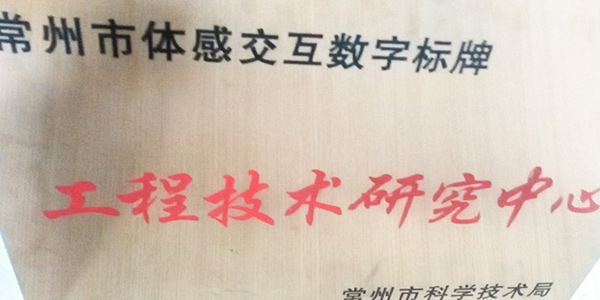 """科技兴企,创新发展—超凡标牌荣获""""市级工程技术研究中心""""称号"""