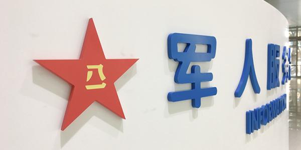 南京东部战区医院-超凡标牌项目案例