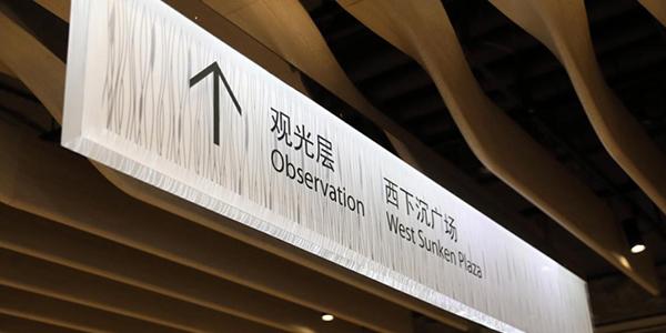 上海中心大厦-超凡标牌项目案例