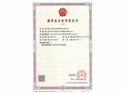 二级建筑装修资质证书