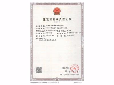 三级钢结构资质证书