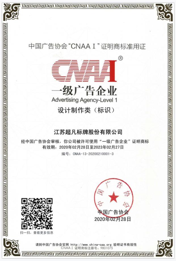 一级广告企业资质证书