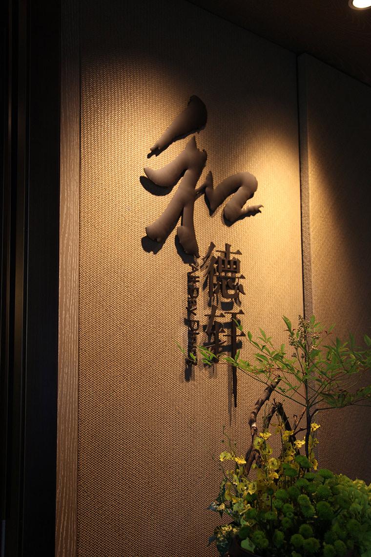 无锡灵山波罗蜜多酒店-超凡标牌项目案例