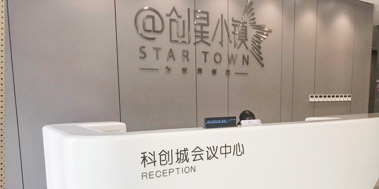南京软件谷科创城-超凡标牌项目案例