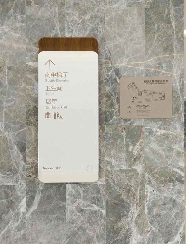 武汉腾讯中心-超凡标牌项目案例