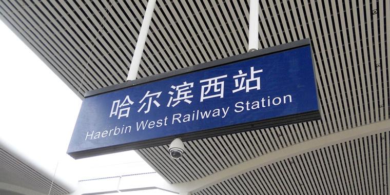 4哈尔滨西站-超凡标牌项目案例
