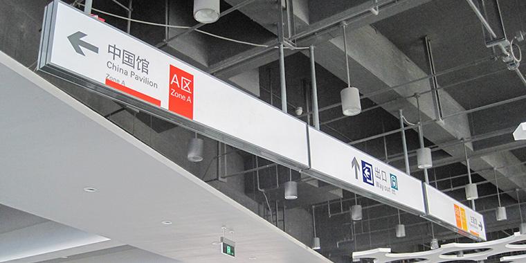 上海世界博览会-超凡标牌项目案例