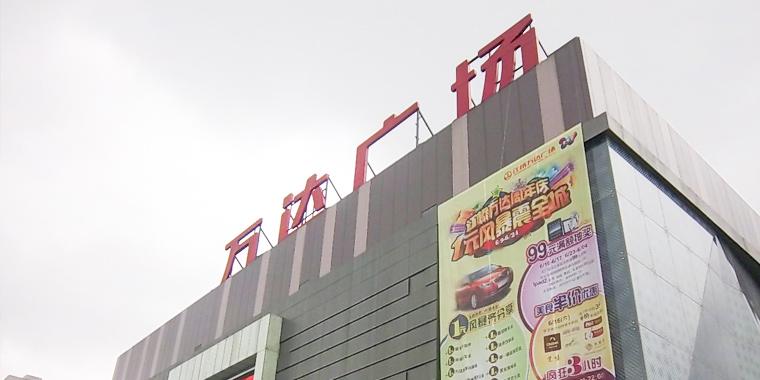 万达广场-超凡标牌项目案例