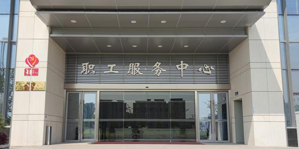 张家港职工文体中心