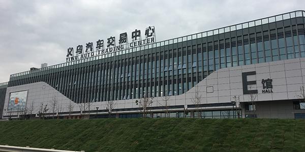 义乌汽车贸易中心