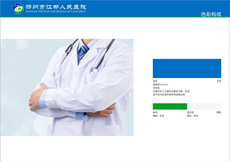 扬州江都人民医院_页面_06