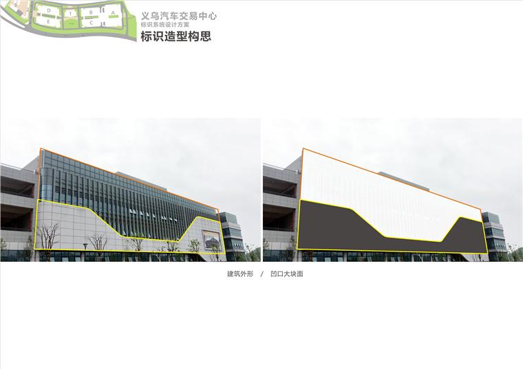 义乌汽车交易中心_页面_03