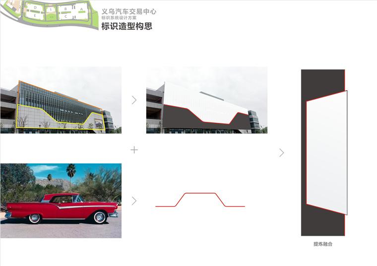 义乌汽车交易中心_页面_04