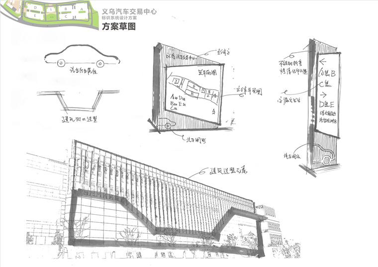 义乌汽车交易中心_页面_06